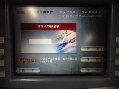 中国工商銀行ATM振込額を入力