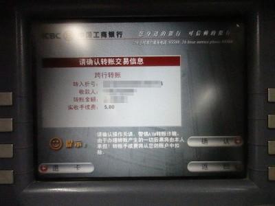 中国工商銀行ATMで振込額を確認