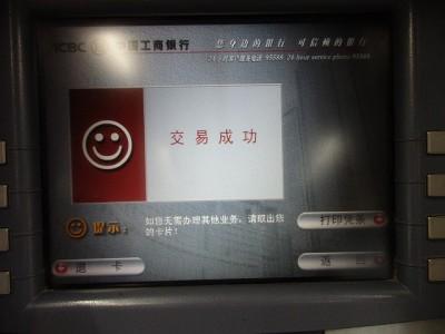 中国工商銀行ATM振込完了