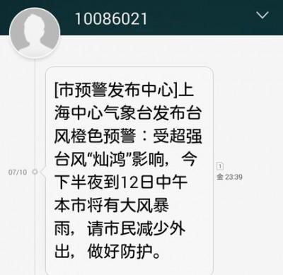 台風襲来の警告メッセージ