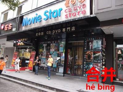 上海渋谷タワレコの横の店舗