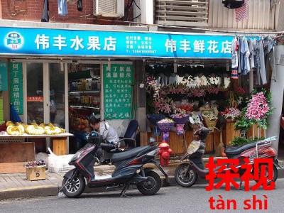 病院前の店舗果物屋