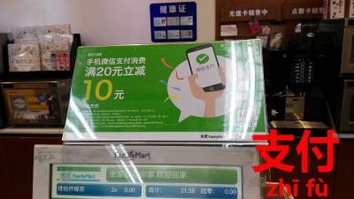 中国で電子マネーキャンペーン