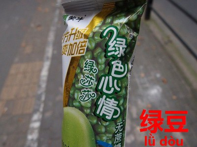 緑豆アイスパッケージ