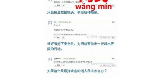 中国人に伝わる日本の天津事故の反応は?