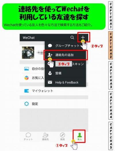 Wechat入門編_Ver1