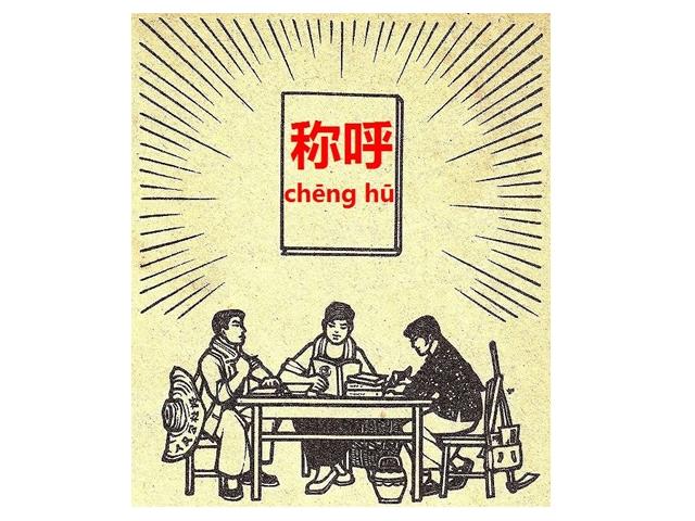 中国人の名前を理解しやすく伝える分解表現術