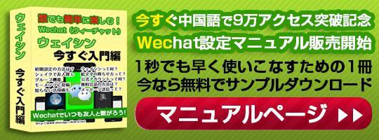 ウェイシン(wechat)の使い方設定マニュアル入門編