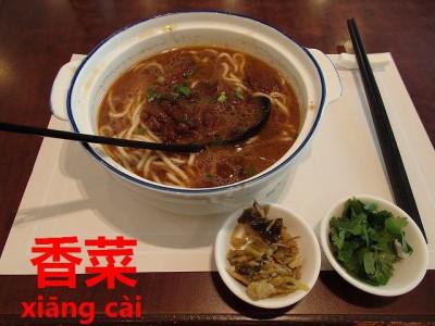 牛肉スープと香菜