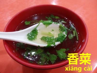 香菜入りスープ