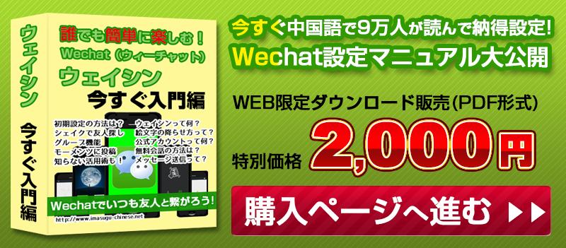 誰でも簡単に楽しむ!Wechat(ウィーチャット)ウェイシン今すぐ入門編販売ページ