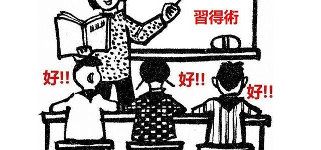 中国語ピンイン取得術