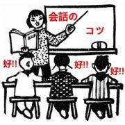 中国語で会話をする4つの心構えとコツ。