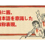 ちゃん、さん呼称に関する中国語