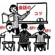 中国語の会話のコツ