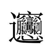57画の超難読漢字の陝西名物麺料理