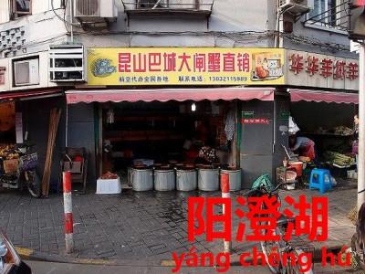 街で売られる上海蟹