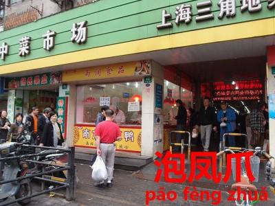 中国市場写真
