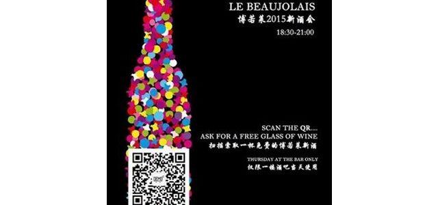 解禁!中国でも楽しむワイン。