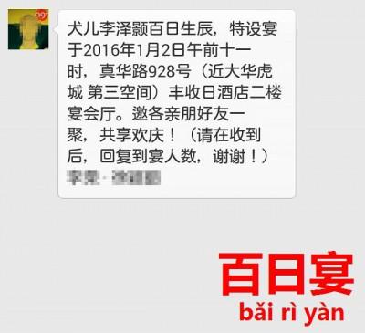 中国の百日祝の招待メール