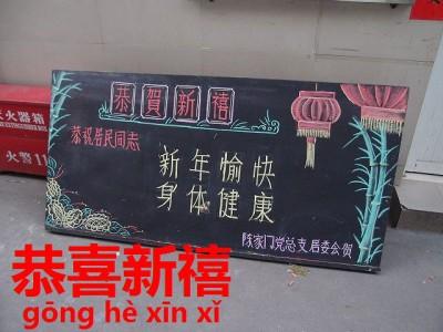 黒板に書かれた中国語の新年お祝いメッセージ