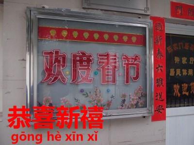 中国語のお祝いメッセージ