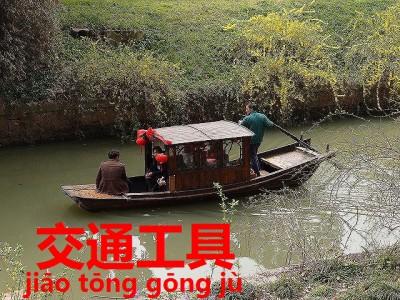 蘇州で見かけた寄り合い船
