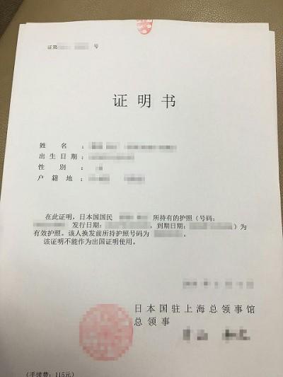 日本領事館からの証明書