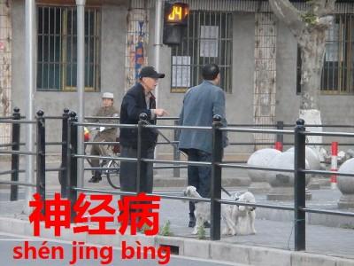 罵り合う中国人