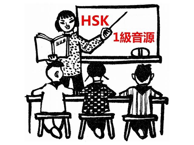 HSK単語勉強で目指せ合格!音声ダウンロード1級編
