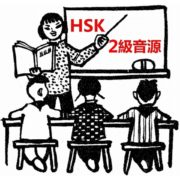HSK単語学習で目標2級合格!音声ダウンロード