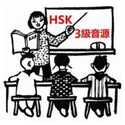 耳から覚えるHSK単語勉強術。音声ダウンロード3級後編