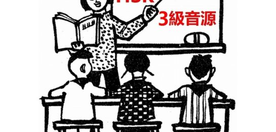 HSK単語勉強に音声ダウンロード3級前編
