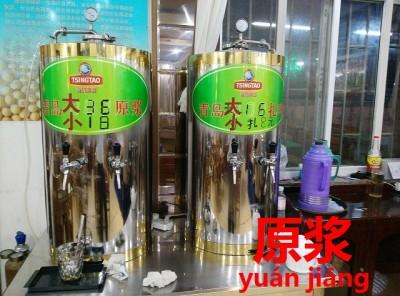 山東省青島でみたビールサーバー