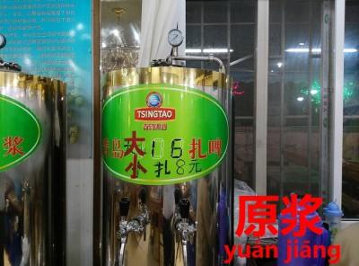 生青島ビールサーバー