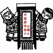 聞こえる!話せる!気持ち一つで変わる中国語学習の心構え