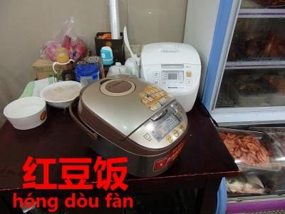 小豆ご飯を炊く炊飯ジャー
