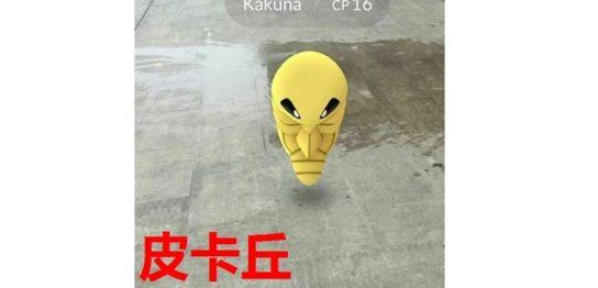 ピカチュウ中国語