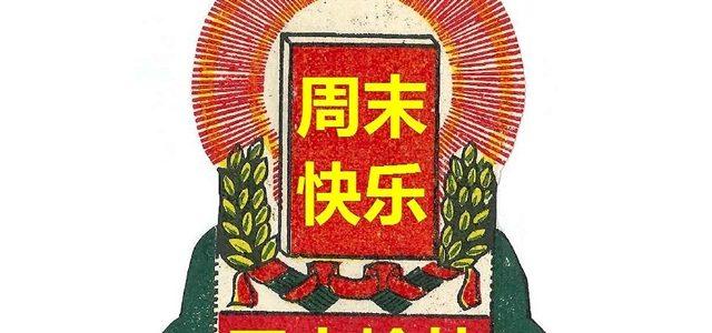 中国語挨拶(あいさつ)週末フレーズ