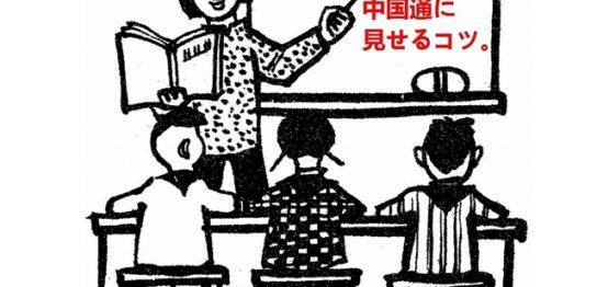 中国語に自信が無くても中国通に見せるコツ