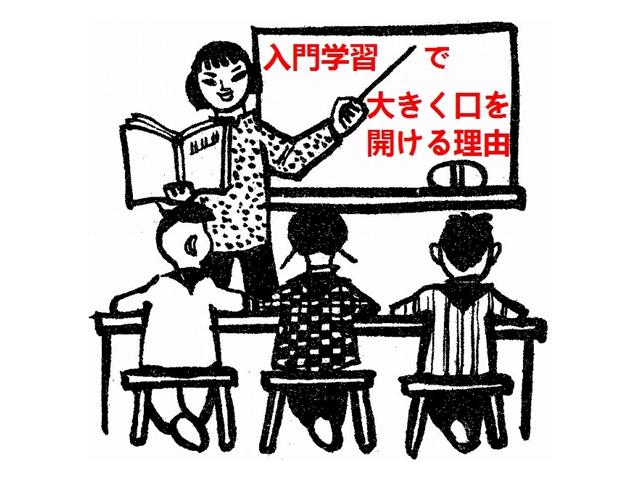 中国語入門学習で大きく口を開けて大声を出す理由
