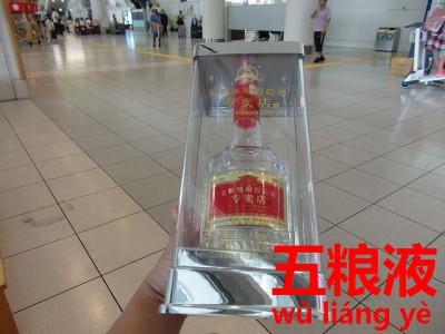 空港で購入した白酒