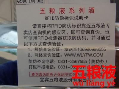RFIDが内蔵された中国の白酒
