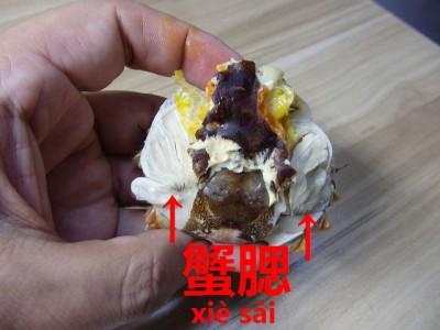 上海蟹の食べていけないエラ