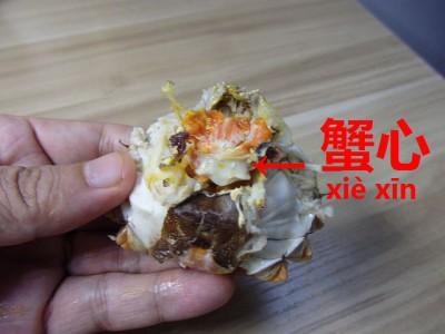 上海蟹の食べていけない心臓