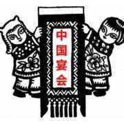 超簡単。中国宴会で使える一言