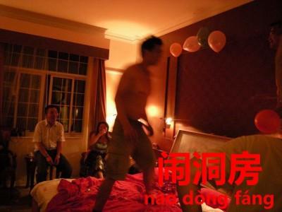 中国人の結婚式初夜の闹洞房
