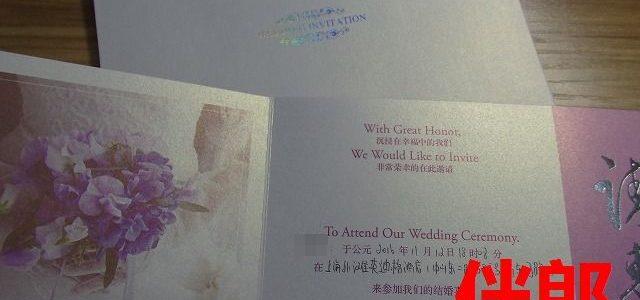 中国結婚式招待状