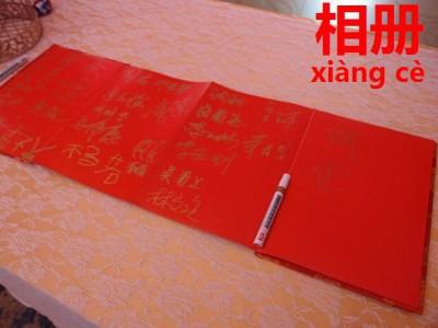 中国の披露宴に置かれているサイン帳