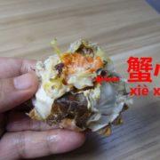 上海蟹の食べてはいけない部分